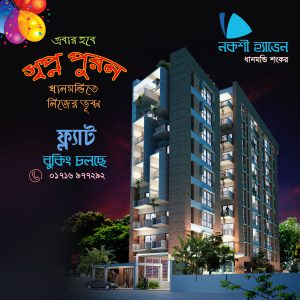 Flat for sale in Dhanmondi Dhaka Bangladesh